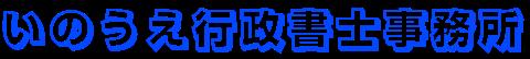 愛媛県松山市の「いのうえ行政書士事務所」